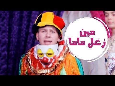 جديد : كراميش 2013 انشودة مين زعل ماما - مجاهد هشام| قناة كراميش mp3