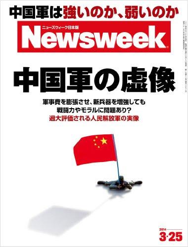 週刊ニューズウィーク日本版 2014年 3/25号 [雑誌]