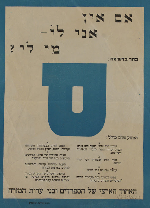 Poster by the Worldwide Sephardic Association of Torah Guardians (later known as Shas), 1959 (Photo: National Library of Israel Collection)
