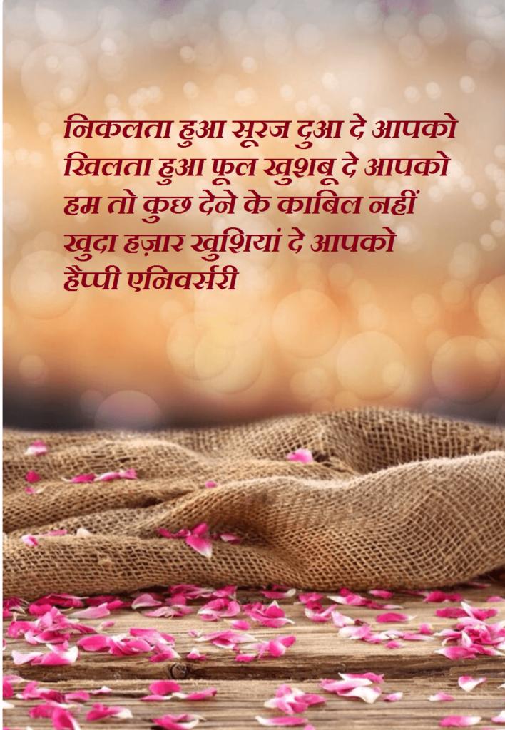 Marriage Anniversary Hindi Shayari Wishes Images