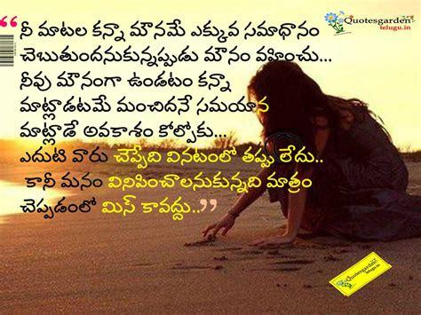 Inspirational Quotes Life Telugu