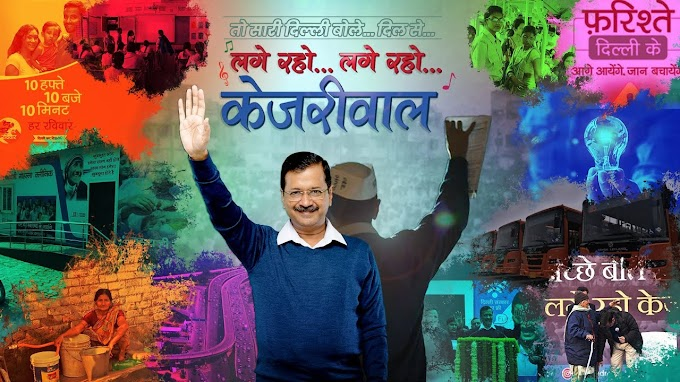 Lage Raho Kejriwal Lyrics | Official Song Lyrics | Aam Admi Party - Vishal Dadlani Song