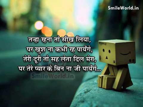 Sad Dard Pain Shayari Smileworld