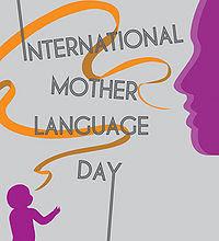 अन्तर्राष्ट्रीय मातृभाषा दिवस