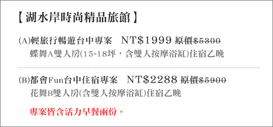 湖水岸時尚精品旅館/湖水岸/台中