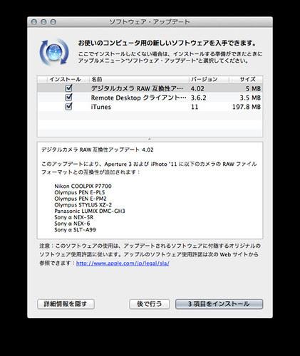 《MacOSXアップデート》デジタルカメラ RAW 互換性アップデート 4.02