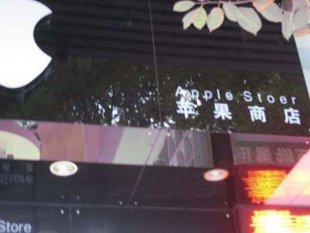 Τραγελαφικές απομιμήσεις από την Κίνα (6)