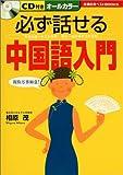 必ず話せる中国語入門 (主婦の友ベストBOOKS)(相原 茂)