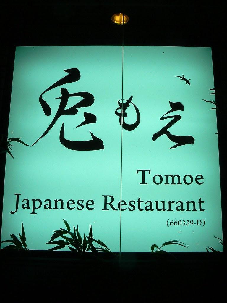 Tomoe3