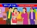 حكاية : بيت في خطر - رسوم متحركة 2020