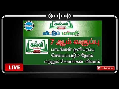 7th Std Kalvi Tv  Live Channel List Kalvitholaikatchi, Sahana Tv, SCV Kalvi Channel Live | Kalvi News