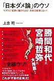 「日本ダメ論」のウソ マスコミ・官僚にダマされるな! 日本は崩壊しない! (知的発見!BOOKS)