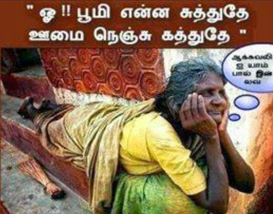 Tamil Funny Comedy Comment Pic Facebook Image Share