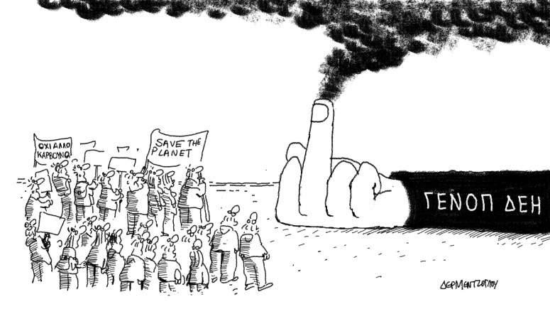 Όχι άλλο κάρβουνο!