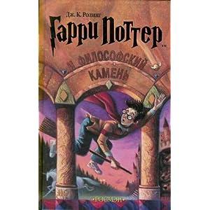 Garri Potter i filosofskii kamen / Harry Potter and the Philosopher's Stone (Russian Edition)