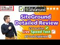 SiteGround Review🔥 [Complete] | SiteGround Hosting Honest Review | SiteGround Review 2020 in Hindi