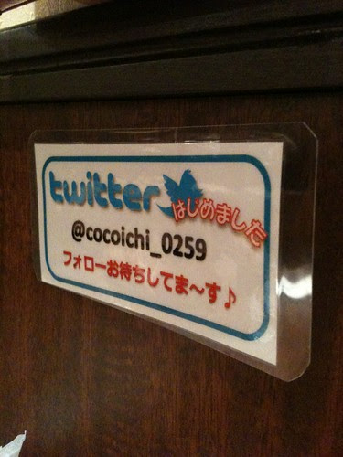 CoCo壱番屋がTwitterはじめてる。まかない情報発信中。