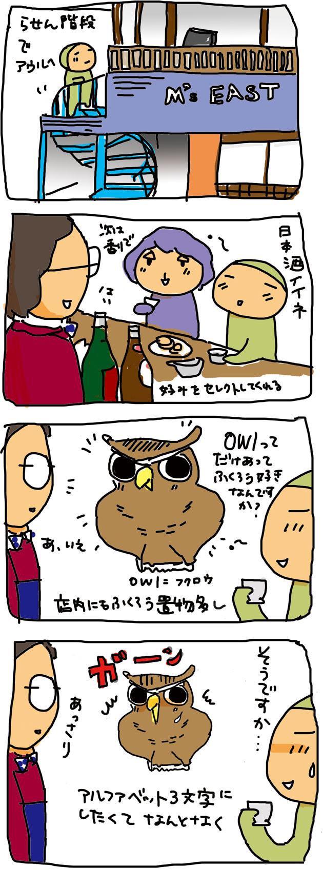 2013-04-日本酒バルowl-マン.jpg