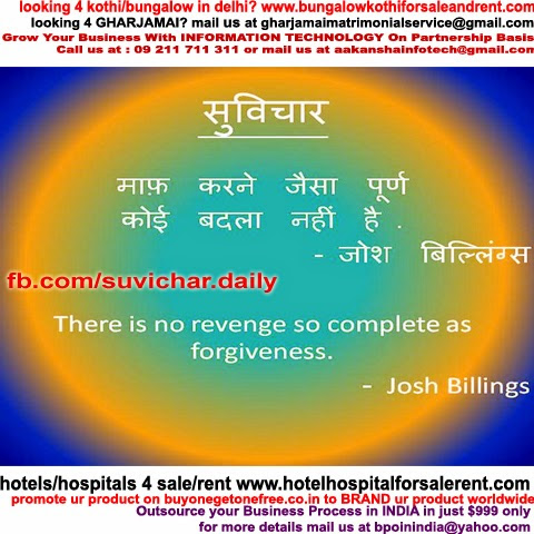 Quotes In Hindi Suvichar In Hindi Page 22