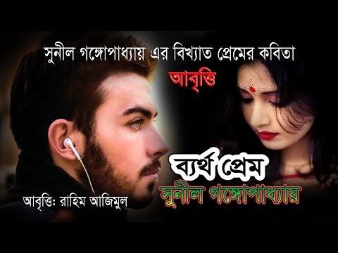 ব্যর্থ প্রেম- সুনীল গঙ্গোপাধ্যায়   Bartho Prem-By Sunil Gangopadhyay/Bangla Premer Kobita