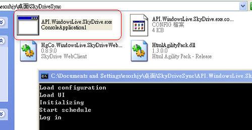skydrive-04 (by 異塵行者)