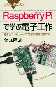 【楽天ブックスならいつでも送料無料】Raspberry Piで学ぶ電子工作 超小型コンピュータで電子回...