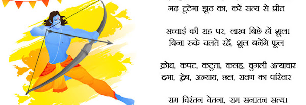 Happy Dussehra Poems in Hindi & English,Happy Vijayadashami