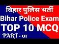 Bihar Police Exam GK - 01 : बिहार पुलिस भर्ती परीक्षा के लिए IMP MCQ : #...