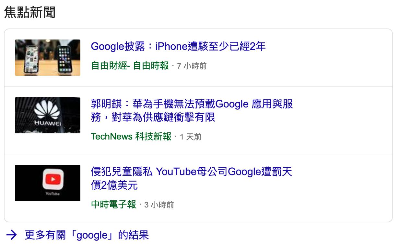 python google search - 黑殼鐵屋
