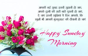 Flower Sunday Good Morning Pictures Download