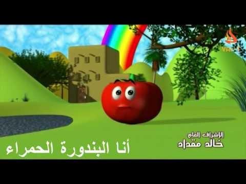 Enel bendural hamra (أنا البندورة الحمراء) - VAr-Tekellem