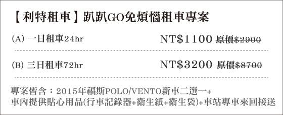 利特租車/租車/花蓮/利特/海洋公園/七星潭/麻糬