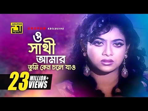 O Shathi Amar tumi keno chole jao.mp3 download ও সাথী আমার | Shabnur, Bapparaj & Shakil Khan | Milu | Amar Ontore Tumi