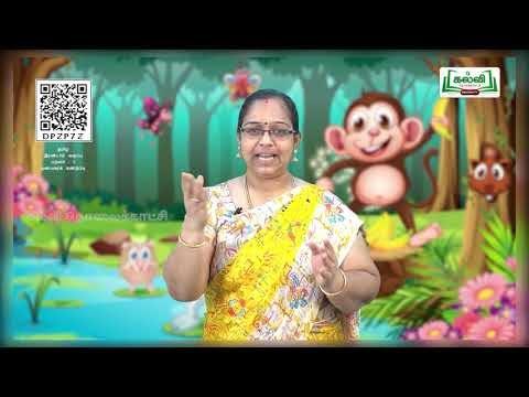 2nd Tamil நண்பரைக் கண்டுபிடி  பருவம் 2  KalviTV
