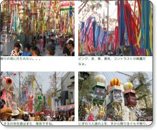 http://www.mobara-kankou.com/tanabata/picture/index.html