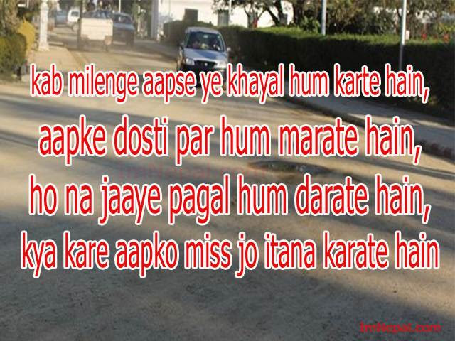 50 Best Miss You Sms In Hindi Language Messages Shayari