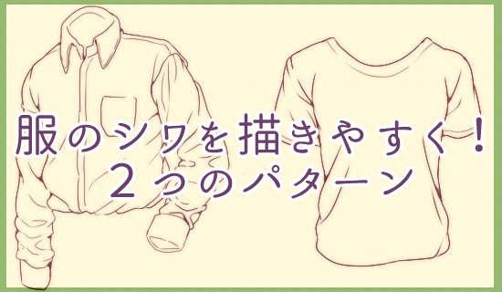 服のしわの描き方はパターンから覚えれば描ける基本シワ2つ 絵心浪漫