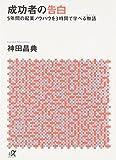 成功者の告白 (講談社プラスアルファ文庫)