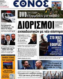 Εφημερίδα Έθνος -