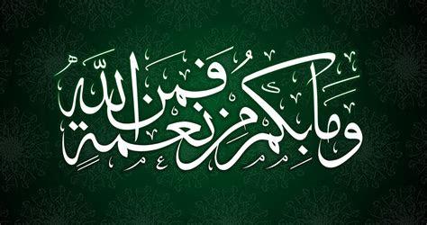 wallpaper kaligrafi
