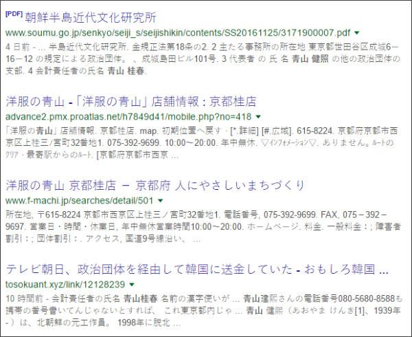 https://www.google.co.jp/#q=%E9%9D%92%E5%B1%B1+%E5%81%A5%E7%85%A7%E3%80%80%E9%9D%92%E5%B1%B1%E6%A1%82%E6%98%A5