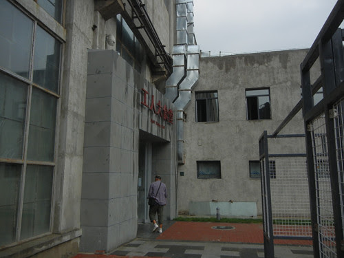DSCN0289 _ Industrial Museum of China, Shenyang, 5 September 2013