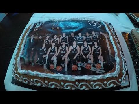 Στιγμιότυπα από την κοπή της πρωτοχρονιάτικης πίτας των γυναικών του ΠΑΟΚ
