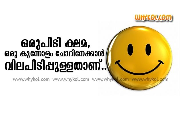 My Family Quotes In Malayalam