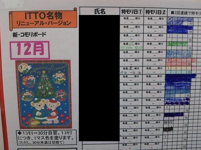塗り絵勉強法 Itto個別指導学院 白井駅前校の教室長ブログ