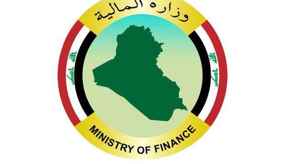 نتيجة بحث الصور عن وزارة المالية تؤكد استمرار التعيينات في دوائر الدولة