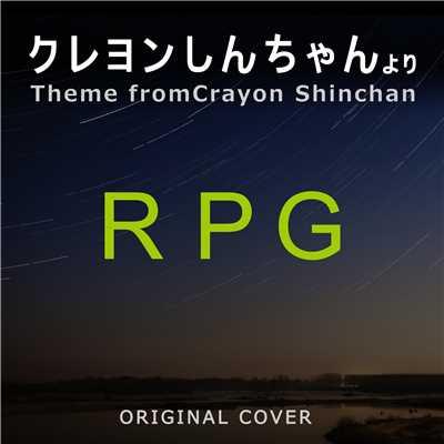 Rpgクレヨンしんちゃんよりoriginal Coverniyari計画 歌詞試聴
