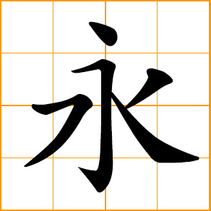 Chinese Symbol 永 Forever Eternal Permanent Always Everlasting