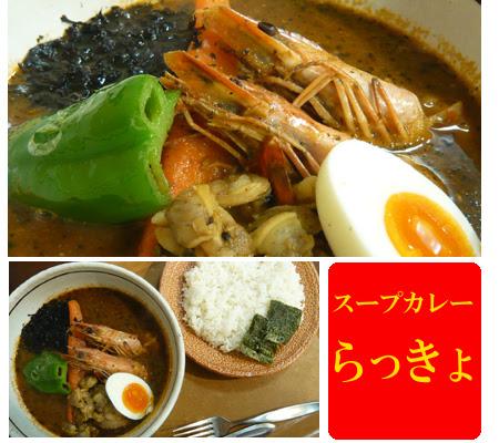 スープカレー らっきょ,北海道物産展