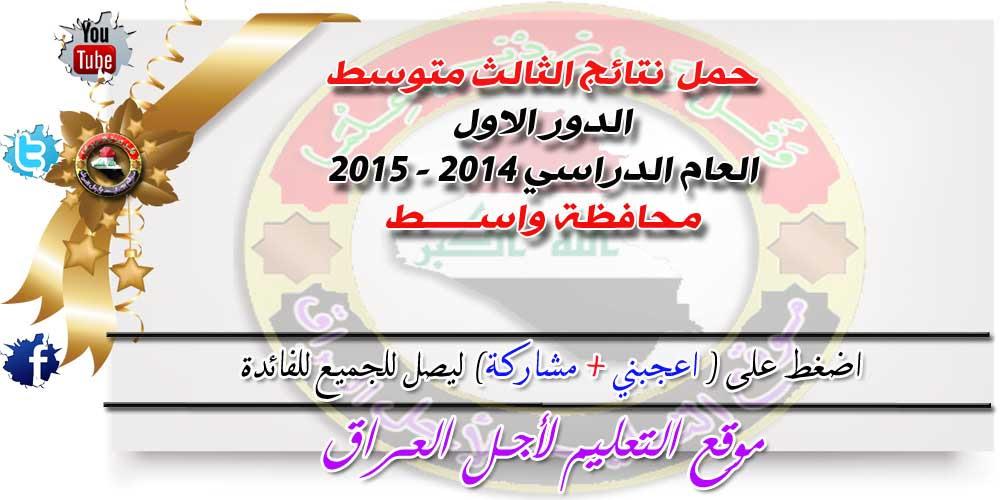 حمل  نتائج الثالث متوسط الدور الاول العام الدراسي 2014 - 2015 محافظة واسط